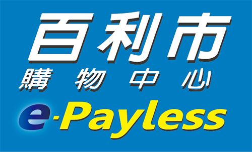 e-Payless百利市購物中心
