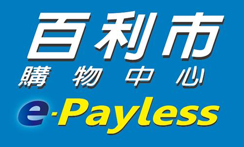 e-Payless百利市購物中心