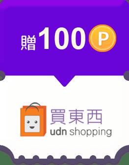 udn買東西任務贈100點