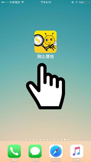 1. 將【飛比價格 App】更新到最新版本,並且打開 App