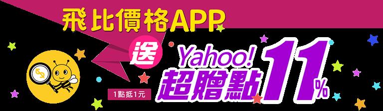 飛比好正點送你Yahoo!超贈點