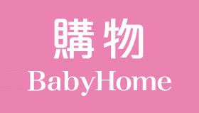 BabyHome購物