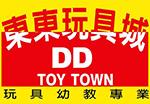 東東玩具城