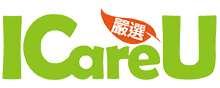 ICareU嚴選健康生活館