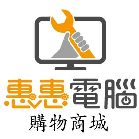 惠惠電腦購物商城