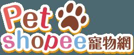 Petshopee寵物網