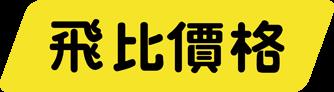 飛比價格 Logo 圖片